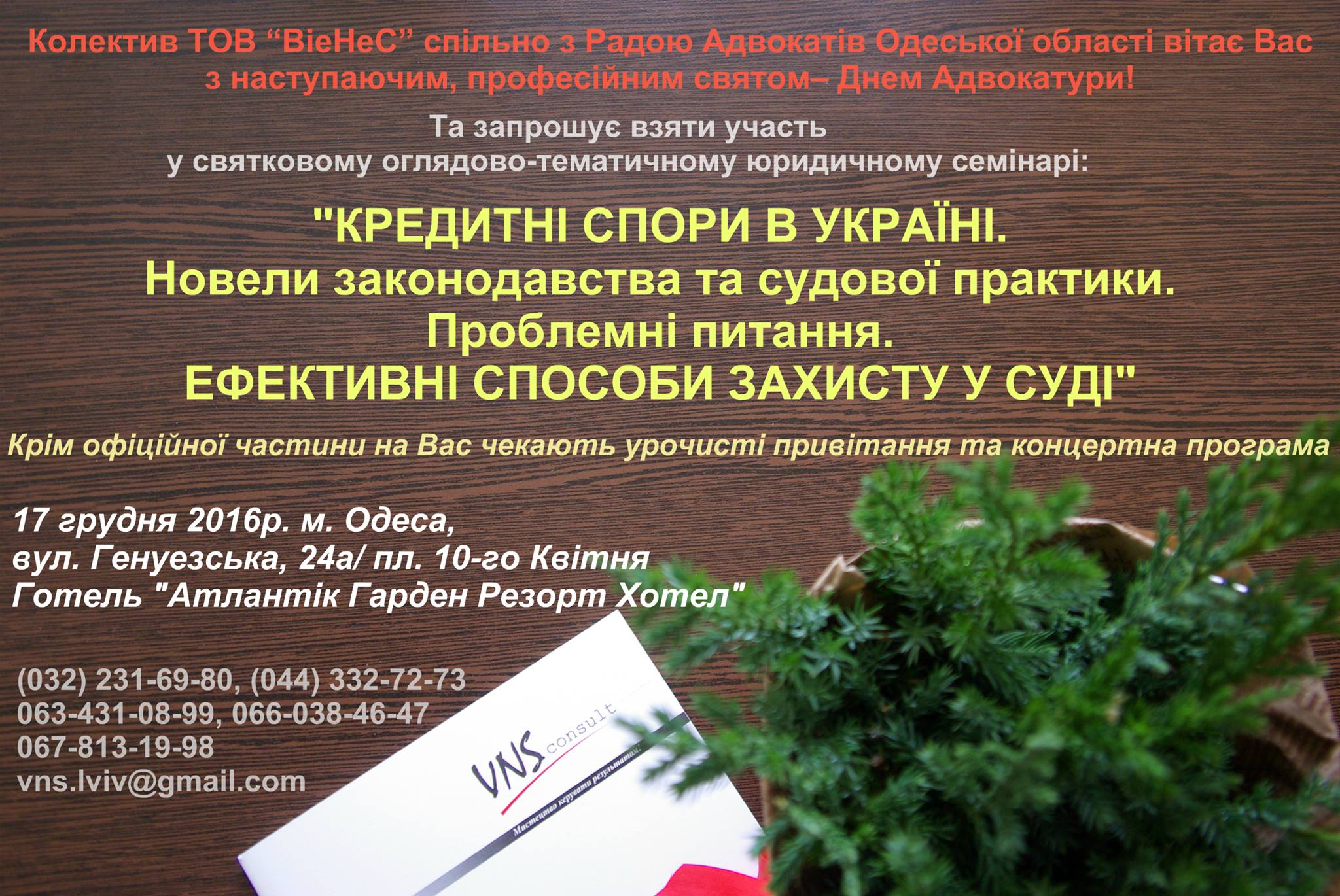 Сотрудниками компании «Гранд Иншур» проведён семинар в г. Одессе о кредитных спорах